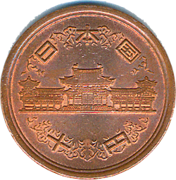 10 ¥ coin ⓒ Creative Commons
