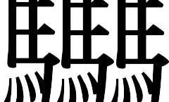 Rare chinese characters