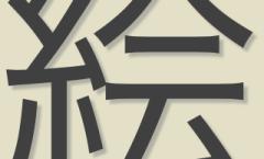Symbola Font