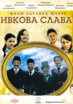 Cover of the DVD of Ивкова Слава: a frame with the four friends in blue background in the center, the young couple on the left, the wifes on the right