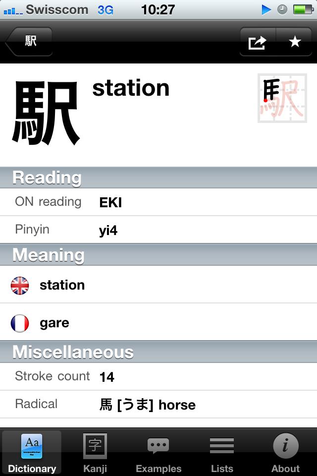 Screen Capture of the Kotoba Application