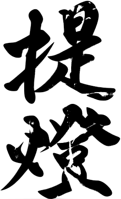 提燈 / Oyazume