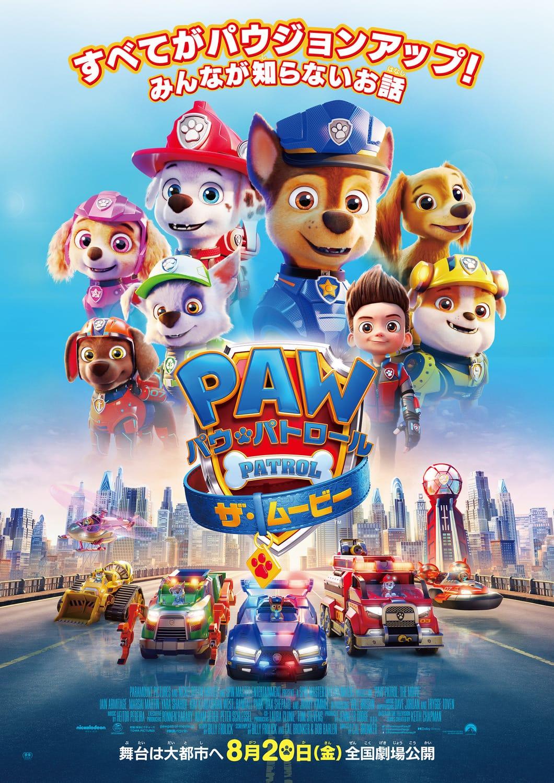 Paw Patrol Movie Poster [japanese]