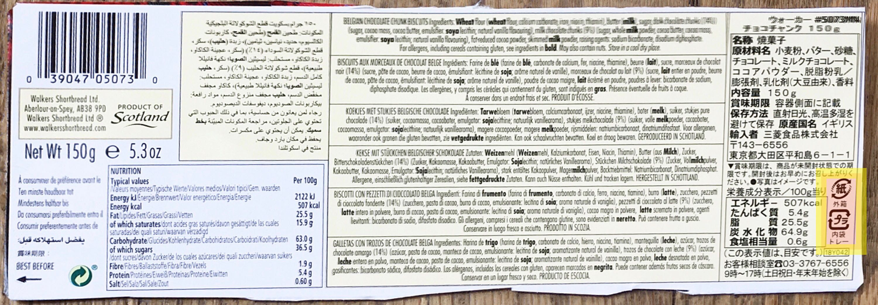 Back of a package of cookies with many labels and information