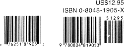 One UPC, one EAN and one ISBN-10