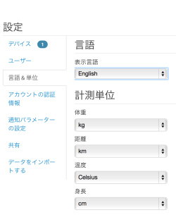 view of the Withings Web application, with language problems