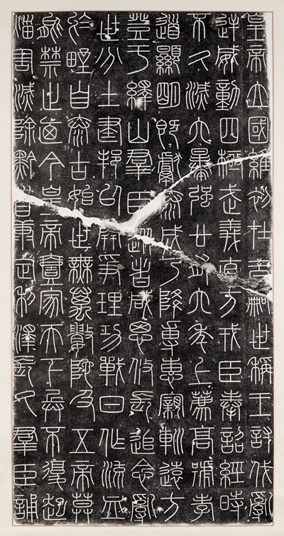 Stone rubbing of a Stele of Mount Yi cut in the year 993