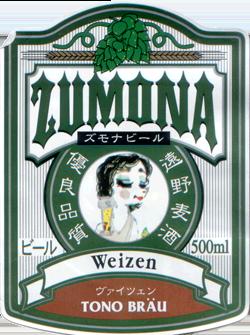 ズモナビール - ヴァイツエン